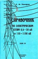 Справочник по электрическим сетям Т 4