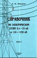 Справочник по электрическим сетям Т 5
