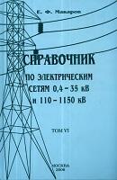 Справочник по электрическим сетям Т 6