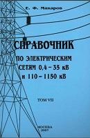 Справочник по электрическим сетям Т 7