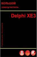 Самоучитель Delphi XE3