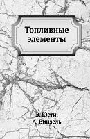 """Э. Юсти и А. Винзель """" Топливные элементы"""""""