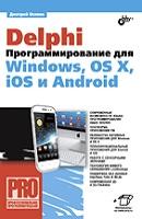 Delphi. Программирование под Win, OS X, iOS,Android