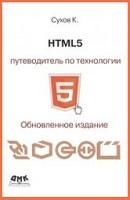 Учебник html 5