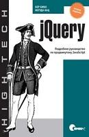 jQuery. Подробное руководство по продвинутому JavaScript