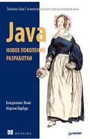 Технологии и возможности Java 7