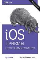Программирование для ios