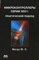 Микроконтроллеры серии 8051