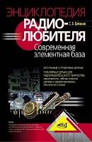 Справочник предназначен для широкого круга радиолюбителей и домашний мастеров, занимающихся техническим творчеством, ремонтом электротехники, бытовой электроники.