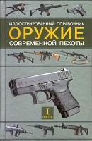 Оружие пехоты том 1