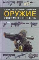 Оружие пехоты том 2