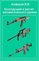Конструкция оружия