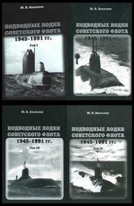 Подводные лодки СССР