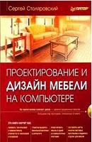Проектирование и дизайн мебели