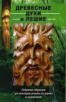Древесные духи и лешие