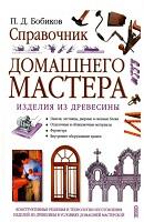Справочник домашнего мастера