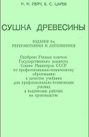 Сушка древесины. Учебник