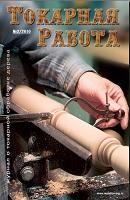 Журнал по токарной обработке дерева №2.