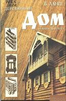 технология деревянные дома