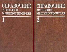 Справочник технолога-машиностроителя