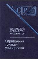 Справочник токаря универсала
