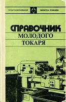Книга написана с учетом программы  начального обучения токарей и может стать учебником для лиц самостоятельно осваивающих данную профессию.