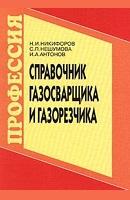 Справочник газосварщика и газорезчика