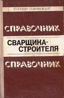 Справочник сварщнка-стронтеля