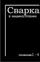 Справочник сварщика в 4-х томах.