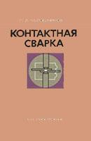 djvu книги дефектоскопия: