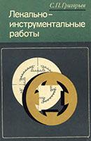 Учебник для шлифовщиков, граверов и слесарей-лекальщиков .