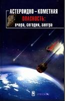 Астероидно-кометная опасность