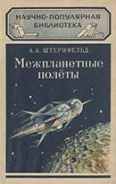 Межпланетные полёты