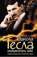 Никола Тесла. Властелин мира