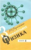 Занимательная физика книга 1