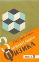 Занимательная физика книга 2