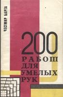 Книга которая содержит 200 примеров работ-самоделок окажется для вас интересной и полезной.
