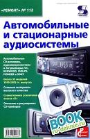 Avtomobil-nye_i_statsionarnye_audiosistemy