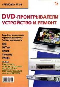 DVD-proigryvateli-Ustroystvo_i_remont