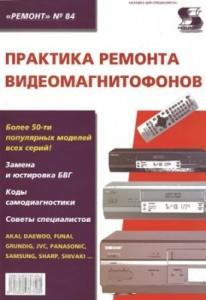 Praktika_remonta_videomagnitofonov
