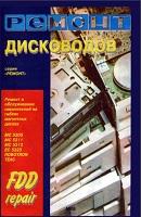 Remont_diskovodov