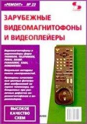 Zarubezhnye_videomagnitofony_i_videopleyery