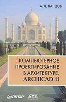Компьютерное проектирование в Archicad 11