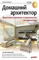 Домашний архитектор