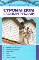 """Группа авторов """"Строим дом своими руками"""""""
