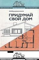 """Крашенинников А.В.""""Придумай свой дом"""", Высшая школа, 1993 год"""