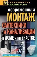 Монтаж сантехники