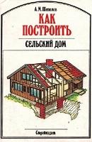 Строим сельский дом