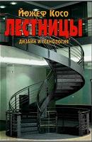 """Й. Косо """"Лестницы,Дизайн и технология"""" Контент, 2007 год, 186 стр."""