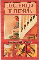 """С. Н. Дмитриев """"Лестницы и перила"""" Вече, 2002 год, 176 стр."""